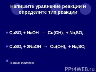 Напишите уравнение реакции и определите тип реакции CuSO4 + NaOH → Cu(OH)2 + Na2