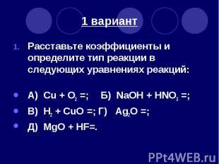 1 вариант Расставьте коэффициенты и определите тип реакции в следующих уравнения