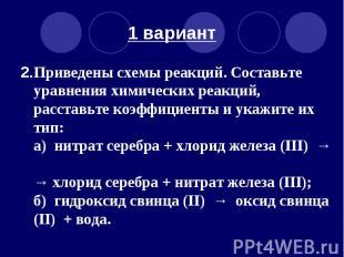 1 вариант 2. Приведены схемы реакций. Составьте уравнения химических реакций, ра
