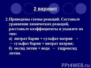 2 вариант 2. Приведены схемы реакций. Составьте уравнения химических реакций, ра
