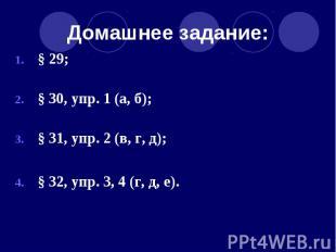 Домашнее задание: § 29; § 30, упр. 1 (а, б); § 31, упр. 2 (в, г, д); § 32, упр.