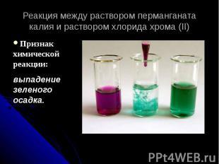 Реакция между раствором перманганата калия и раствором хлорида хрома (II)