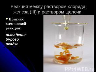 Реакция между раствором хлорида железа (III) и раствором щелочи.