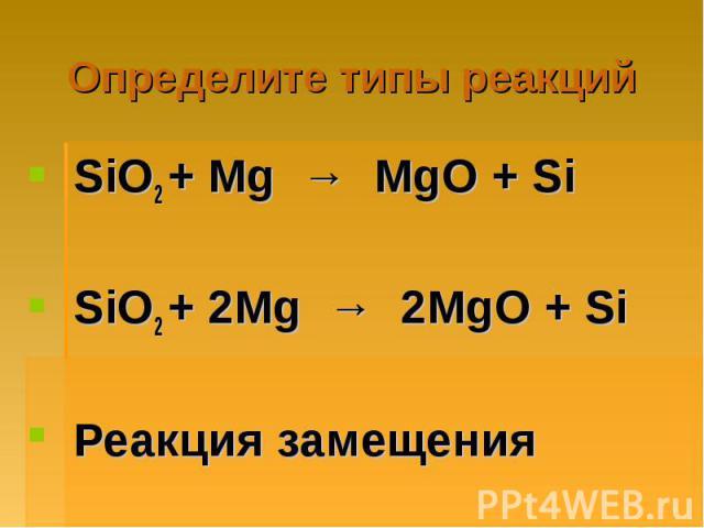 Определите типы реакций SiO2 + Mg → MgO + Si SiO2 + 2Mg → 2MgO + Si Реакция замещения