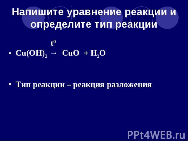 Напишите уравнение реакции и определите тип реакции