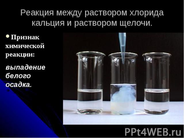 Реакция между раствором хлорида кальция и раствором щелочи.
