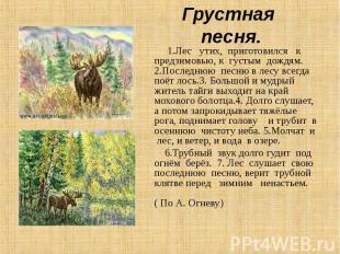 1.Лес утих, приготовился к предзимовью, к густым дождям. 2.Последнюю песню в лес