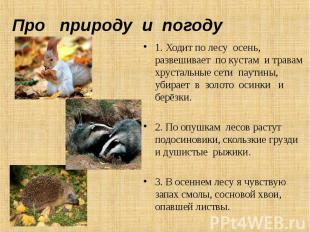 1. Ходит по лесу осень, развешивает по кустам и травам хрустальные сети паутины,