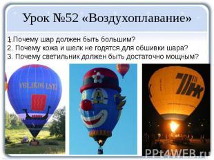 Урок №52 «Воздухоплавание» :