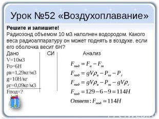 Урок №52 «Воздухоплавание» Решите и запишите! Радиозонд объемом 10 м3 наполнен в
