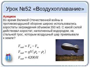 Урок №52 «Воздухоплавание» Аукцион Во время Великой Отечественной войны в против