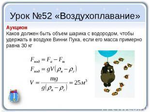 Урок №52 «Воздухоплавание» Аукцион Каков должен быть объем шарика с водородом, ч