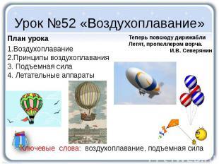 Урок №52 «Воздухоплавание» План урока 1.Воздухоплавание 2.Принципы воздухоплаван