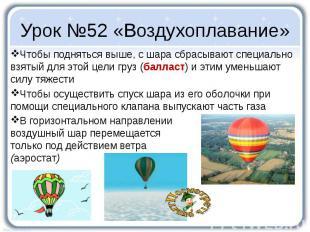 Урок №52 «Воздухоплавание» Чтобы подняться выше, с шара сбрасывают специально вз