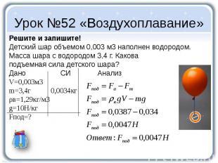Урок №52 «Воздухоплавание» Решите и запишите! Детский шар объемом 0,003 м3 напол