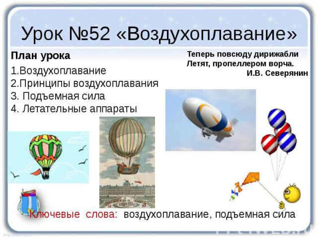 Урок №52 «Воздухоплавание» План урока 1.Воздухоплавание 2.Принципы воздухоплавания 3. Подъемная сила 4. Летательные аппараты