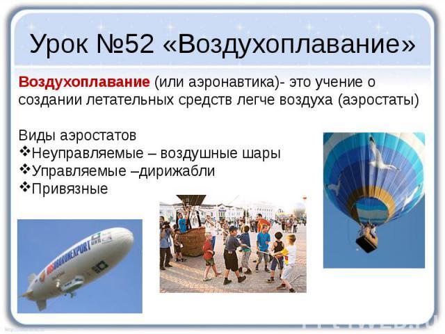 Урок №52 «Воздухоплавание»