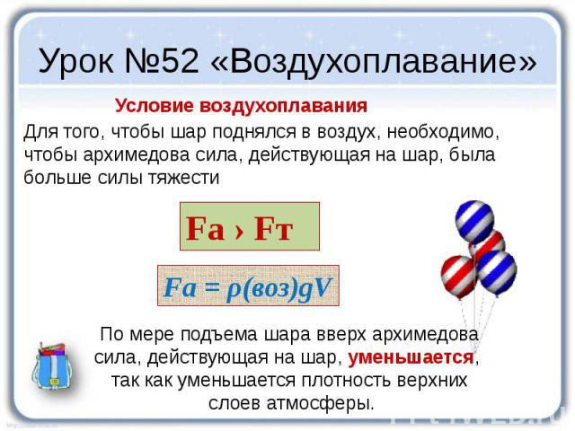 Урок №52 «Воздухоплавание» Для того, чтобы шар поднялся в воздух, необходимо, чтобы архимедова сила, действующая на шар, была больше силы тяжести