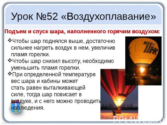 Урок №52 «Воздухоплавание» Подъем и спуск шара, наполненного горячим воздухом: