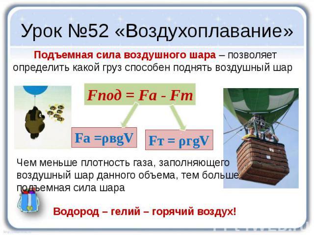 Урок №52 «Воздухоплавание» Подъемная сила воздушного шара – позволяет определить какой груз способен поднять воздушный шар