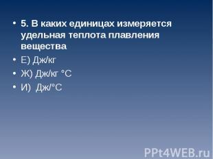 5. В каких единицах измеряется удельная теплота плавления вещества 5. В каких ед