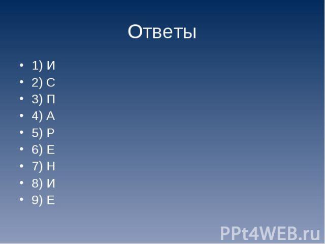 1) И 1) И 2) С 3) П 4) А 5) Р 6) Е 7) Н 8) И 9) Е