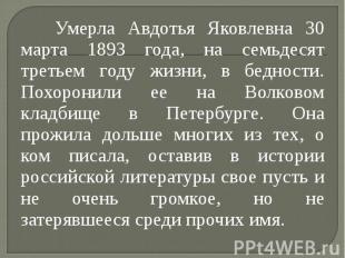 Умерла Авдотья Яковлевна 30 марта 1893 года, на семьдесят третьем году жизни, в