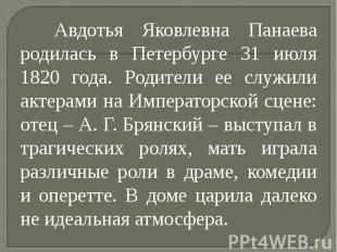 Авдотья Яковлевна Панаева родилась в Петербурге 31 июля 1820 года. Родители ее с