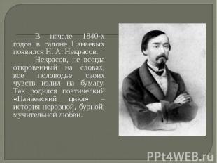 В начале 1840-х годов в салоне Панаевых появился Н. А. Некрасов. В начале 1840-х