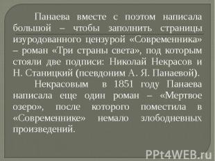 Панаева вместе с поэтом написала большой – чтобы заполнить страницы изуродованно