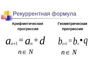 Рекуррентная формула Арифметическая прогрессия
