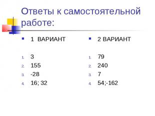 Ответы к самостоятельной работе: 1 ВАРИАНТ 3 155 -28 16; 32