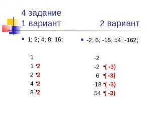 4 задание 1 вариант 2 вариант 1; 2; 4; 8; 16; 1 1 2 2 2 4 2 8 2