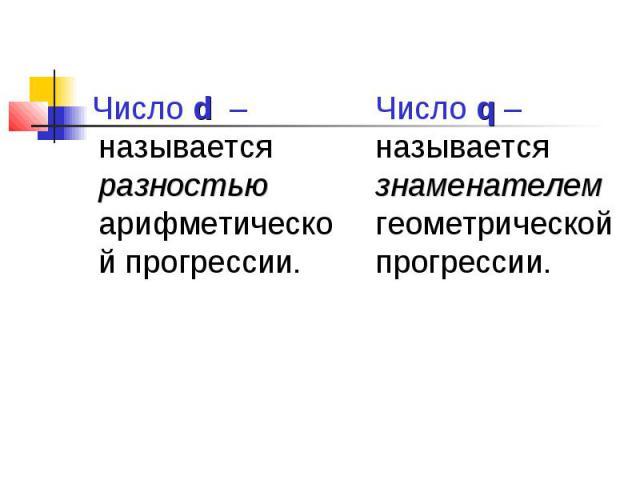 Число d – называется разностью арифметической прогрессии. Число d – называется разностью арифметической прогрессии.