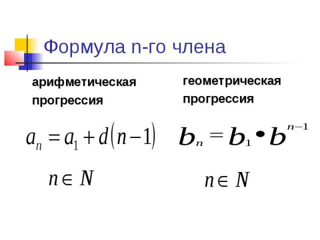 Формула n-го члена арифметическая прогрессия