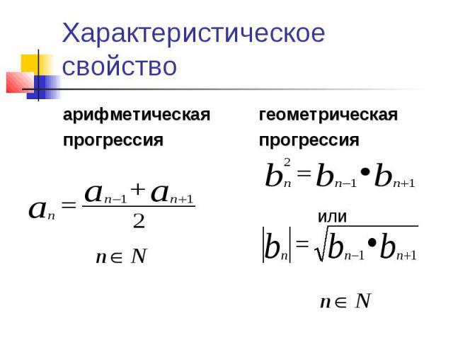 Характеристическое свойство арифметическая прогрессия