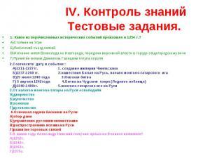 IV. Контроль знаний Тестовые задания. 1. Какое из перечисленных исторических соб