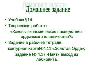 Учебник §14 Учебник §14 Творческая работа : «Каковы экономические последствия ор
