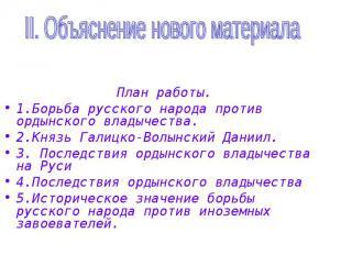 План работы. План работы. 1.Борьба русского народа против ордынского владычества