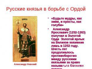 Русские князья в борьбе с Ордой «Будьте мудры, как змии, и просты, как голуби» &