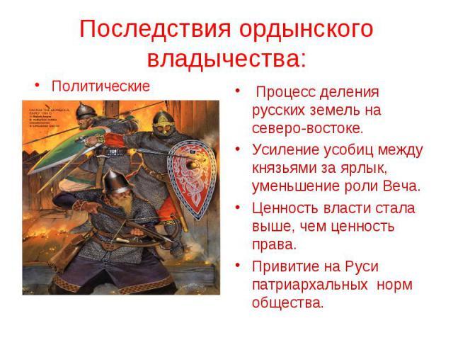 Последствия ордынского владычества: Политические Экономические
