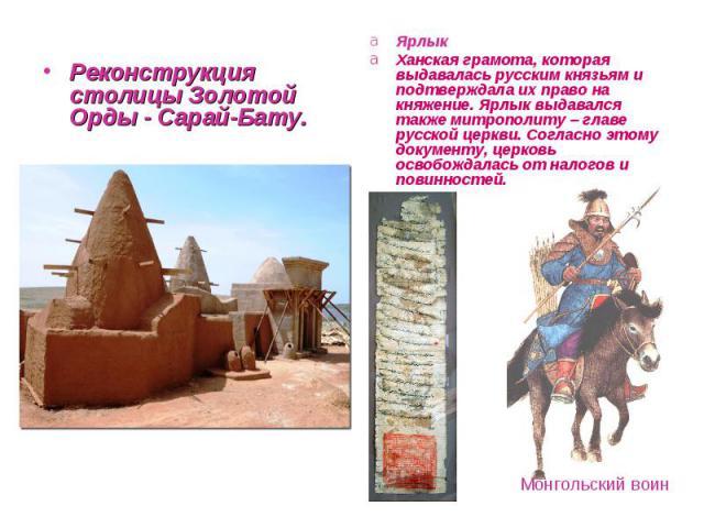Реконструкция столицы Золотой Орды - Сарай-Бату.