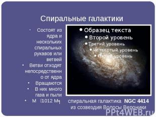 Спиральные галактики Состоят из ядра и нескольких спиральных рукавов или ветвей