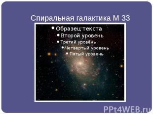 Спиральная галактика М 33