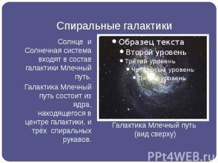 Спиральные галактики Солнце и Солнечная система входят в состав галактики Млечны