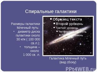 Спиральные галактики Размеры галактики Млечный путь: диаметр диска галактики око