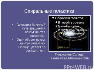 Спиральные галактики Галактика Млечный путь вращается вокруг центра галактики. О