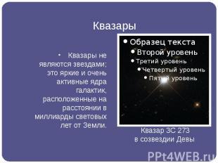 Квазары Квазары не являются звездами; это яркие и очень активные ядра галактик,