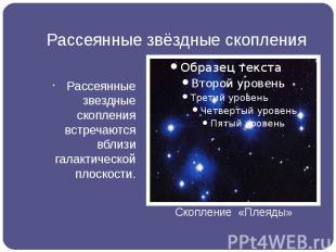 Рассеянные звёздные скопления Рассеянные звездные скопления встречаются вблизи г