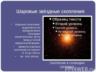 Шаровые звёздные скопления Шаровые скопления выделяются на звездном фоне благода